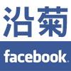 加入沿菊臉書