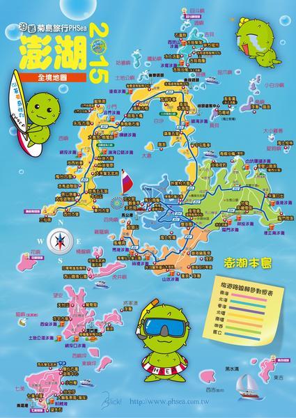 沿著菊岛旅行-澎湖自助旅行论坛澎湖自助旅行行程规划